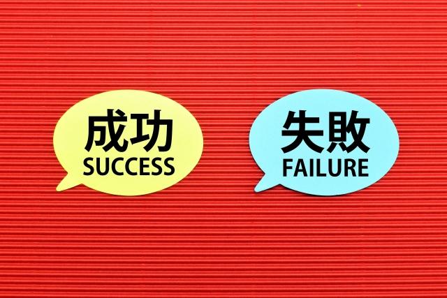カウンセリングの成功と失敗